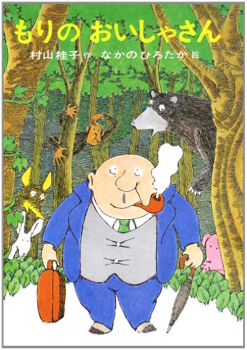 もりのおいしゃさん (日本の創作幼年童話 17)の詳細を見る