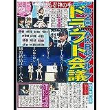 第2回 AKB48グループ ドラフト会議
