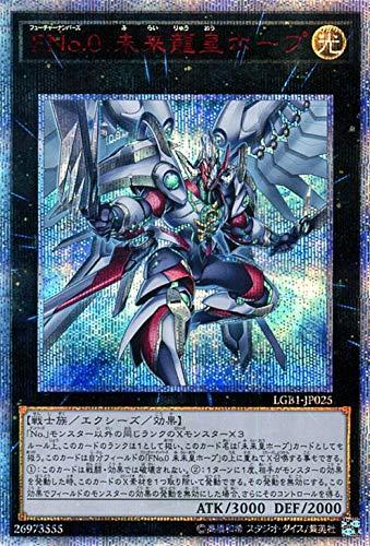 遊戯王カード FNo.0 未来龍皇ホープ(20th シークレットレア) LEGENDARY GOLD BOX(LGB1) | フューチ...