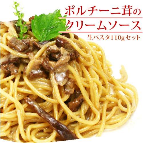 イタリア産ポルチーニ茸のクリームソース&生パスタ110gのセット