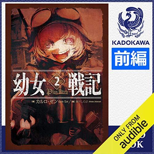 『幼女戦記 2 Plus Ultra (前編)』のカバーアート