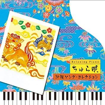 Relaxing Piano - Chura-Uta Okinawa Song Collection
