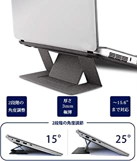 ノートパソコン スタンド, JEYL PCスタンド 折りたたみ式 PCホルダー 軽量 高さ・角度調整可能 ノートPCスタンド 滑り止め Macbook/Macbook Air/Macbook Pro/iPad/ノートPC/タブレットなど15.6インチまでに対応 - グレー