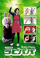 ラビパパ ママの巻 [DVD]