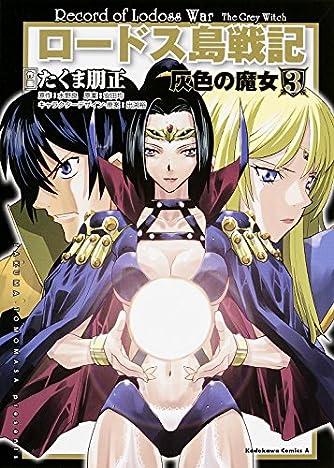 ロードス島戦記 灰色の魔女 (3) (カドカワコミックス・エース)