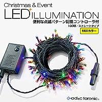 イルミネーション ライト LED 100球 ストレートタイプ 10m メモリー 機能 内蔵 コントローラー 付 カラー: ミックス 10連結 可能タイプ 【AD&C TORONIC】