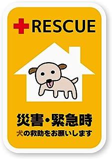 NEW 犬レスキューステッカー 再帰反射 耐水 ドッグ DOG イヌ 救助 災害 緊急時 ドッグカフェ 窓 玄関ドアに 犬レスキュー