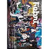 Febri(フェブリ) Vol.54 [巻頭特集]ヒプノシスマイク-Division Rap Battle-[雑誌]