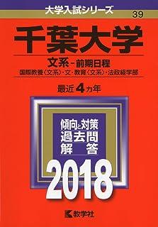 千葉大学(文系−前期日程) (2018年版大学入試シリーズ)