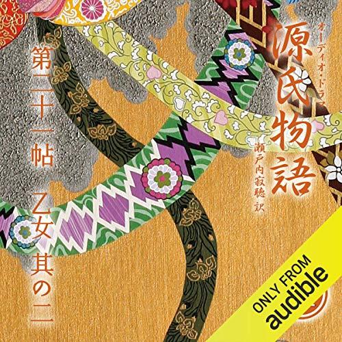 『源氏物語 瀬戸内寂聴 訳 第二十一帖 乙女 (其ノ二)』のカバーアート
