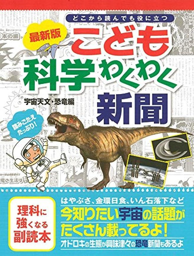 到着抽選シート最新版こども科学わくわく新聞 宇宙天文?恐竜編