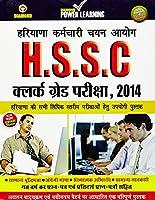 HSSC Clerk Grade Pariksha 2014