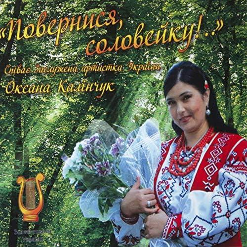 Оксана Калінчук