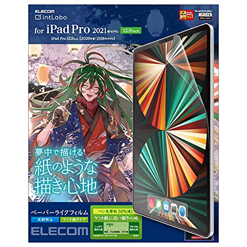 エレコム iPad Pro 12.9 第5世代 2021年 液晶保護フィルム ペーパーライク 反射防止 ケント紙タイプ TB-A21PLFLAPLL
