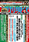 週刊現代 2020年5月23日・30日号 [雑誌]