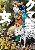 クマ撃ちの女 5巻: バンチコミックス