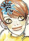 チワワちゃん (カドカワデジタルコミックス)