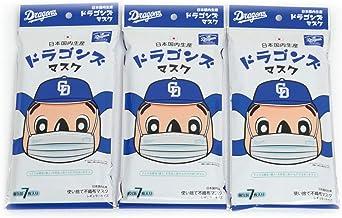 ドラゴンズマスク 不織布 日本製 個包装 球団承認[正規代理店] (1袋7枚入り×3)