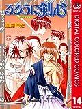るろうに剣心―明治剣客浪漫譚― カラー版 14 (ジャンプコミックスDIGITAL)