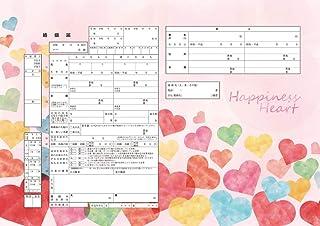 ハイデザイン婚姻届 「 HappinessHarts ハピネスハート 」3枚セット<令和版>
