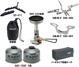 SOTO マイクロレギュレーターストーブウインドマスターSOD-310+パワーガス250TM 2本+2点セット(ハードケース付)