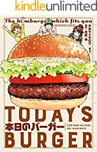 本日のバーガー 1巻 表紙画像