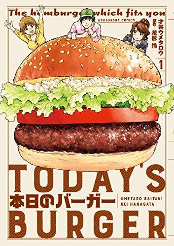 本日のバーガー 1巻 (芳文社コミックス)