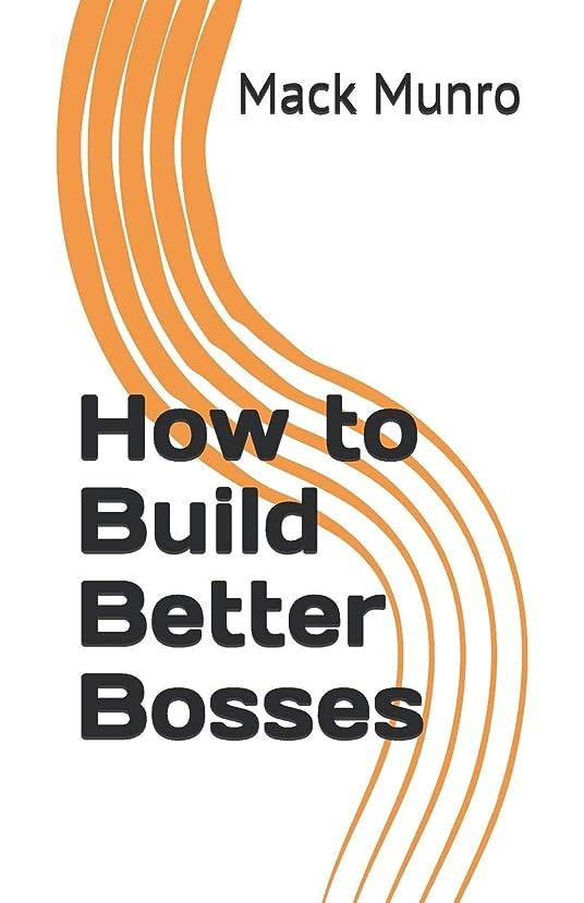 発疹悪夢How to Build Better Bosses