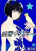 純愛ジャンキー 11 (ヤングチャンピオンコミックス)
