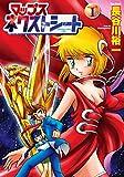 マップス ネクストシート(1) (フレックスコミックス)