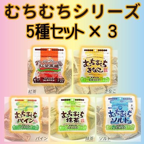 むちむちシリーズ 5種セット ソルト 紅茶 パイン 抹茶 きなこ 37g × 各3袋 海邦商事 沖縄土産の新定番 水あめを加えてやわらかくもちもちに仕上げた黒糖 ミネラル補給に一口 お土産にもぴったり