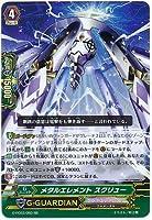 【シングルカード】G-FC03)メタルエレメント スクリュー/クレイ/RR G-FC03/050