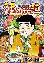 酒のほそ道 コミック 1-46巻セット