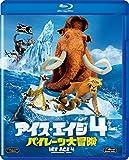 アイス・エイジ4 パイレーツ大冒険[Blu-ray/ブルーレイ]
