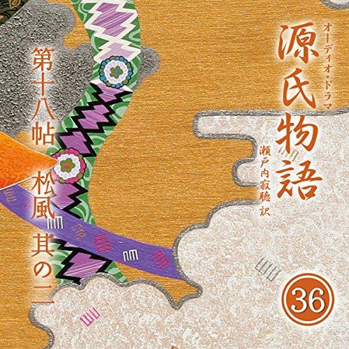 『源氏物語 瀬戸内寂聴 訳 第十八帖 松風 (其ノ二)』のカバーアート