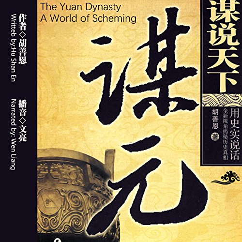 谋说天下:谋元 - 謀說天下:謀元 [The Yuan Dynasty: A World of Scheming] audiobook cover art