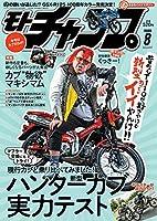モトチャンプ 2020年 8月号 通巻508号