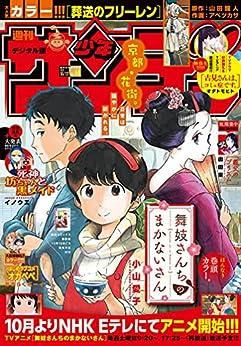 [雑誌] 週刊少年サンデー 2021年44号