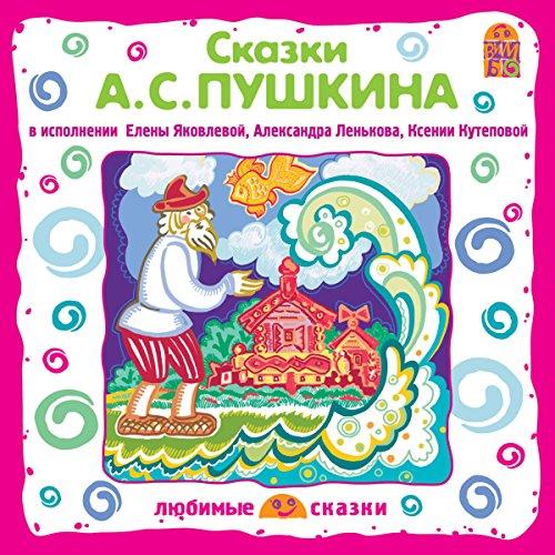 Pushkin's Fairy Tales audiobook cover art