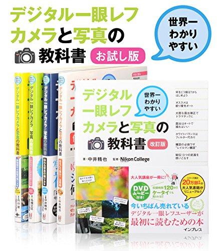 世界一わかりやすいデジタル一眼レフカメラと写真の教科書 お試し版 世界一わかりやすいデジタル一眼レフと写真の教科書