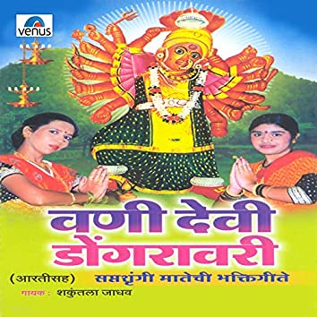 Vani Devi Dongaravari