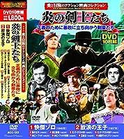 愛と冒険のアクション映画コレクション 炎の剣士たち DVD10枚組 ACC-133