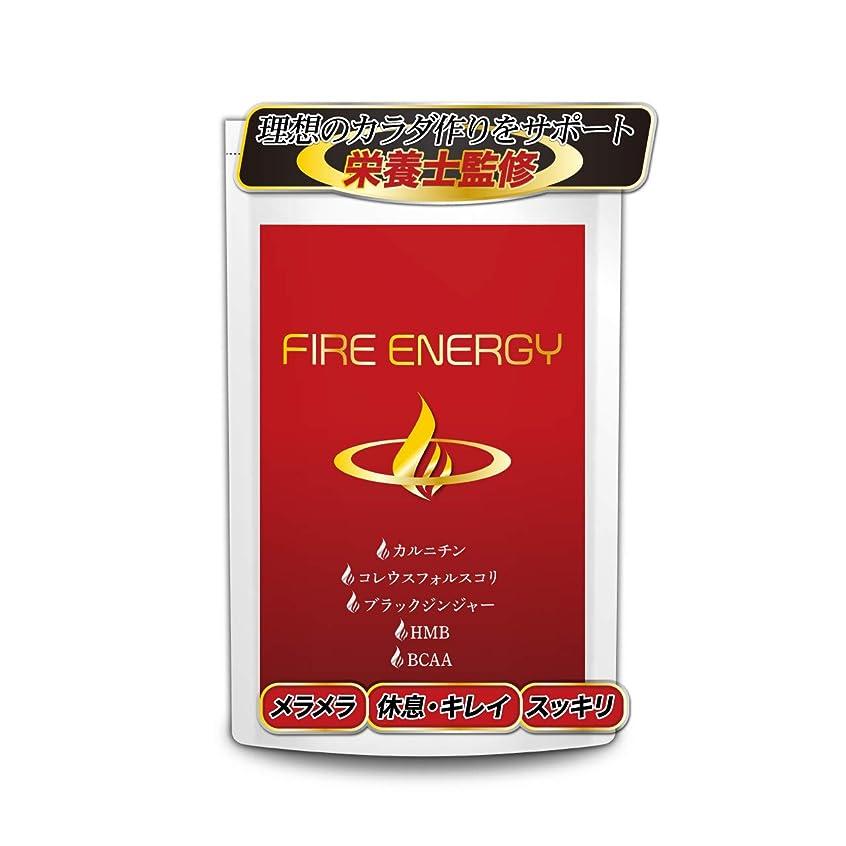 存在何もない詐欺FIRE ENERGY ダイエット サプリ 燃焼 HMB BCAA サプリメント(30日分60粒入り)