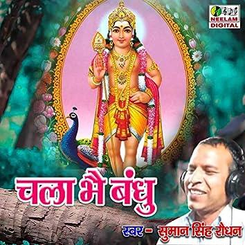 Chala Bhay Bandhu (Pahari)