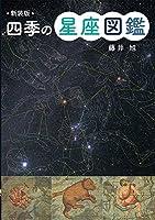 新装版 四季の星座図鑑