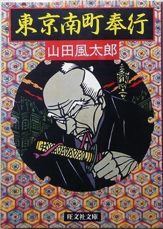 東京南町奉行 (旺文社文庫)