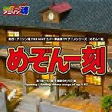 熱烈!アニソン魂 THE BEST カバー楽曲集 TVアニメシリーズ「めぞん一刻」の画像