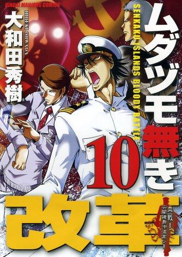 ムダヅモ無き改革(10) (近代麻雀コミックス)の詳細を見る
