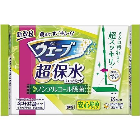 ウェーブフロア用掃除用品 ウェットシート超保水 16枚ノンアルコール除菌タイプ