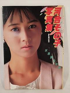 河合その子 写真集 不思議な午後 おニャン子クラブ 6年 80年代アイドル 昭和 アイドル